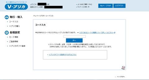 vぷりか登録方法6