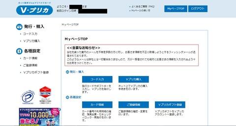 vぷりか登録方法5