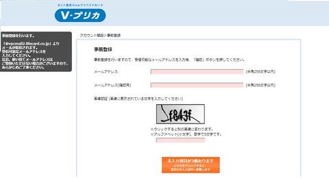 vぷりか登録方法3