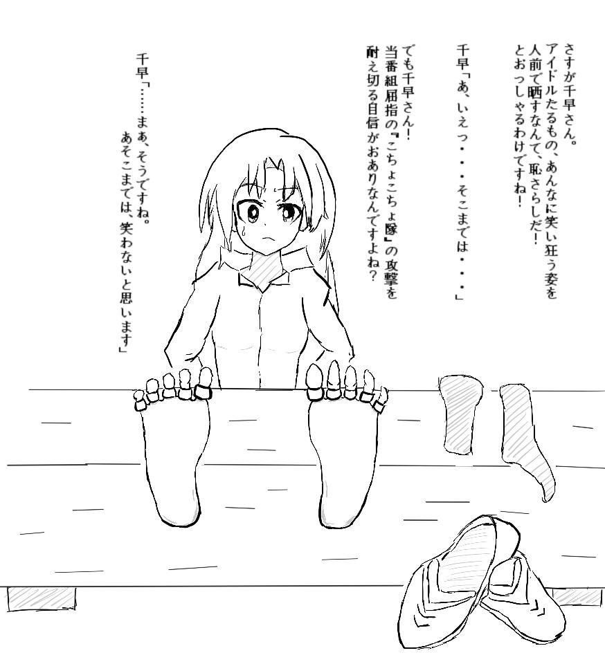 千早前振り(DDD様)