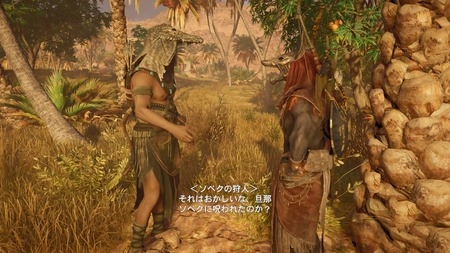 Assassin's Creed® Origins_20180928003948