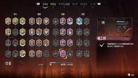 Horizon Zero Dawn™_ Complete Edition_20210515230351