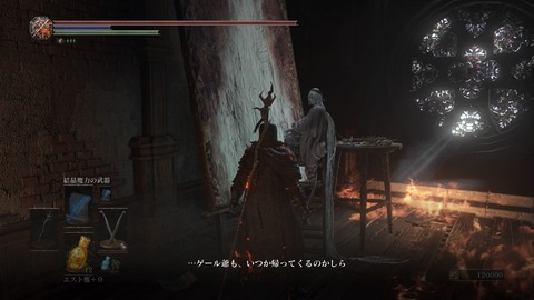 DARK SOULS III THE FIRE FADES EDITION_20200705230521