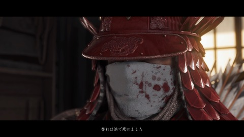 Ghost of Tsushima_20200927172455