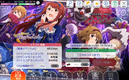 Screenshot_2018-10-31-22-48-34