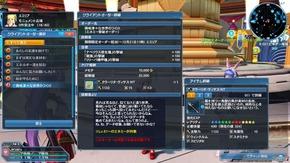 ファンタシースターオンライン2_20161127150307