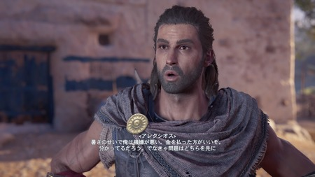 Assassin's Creed® Odyssey_20190618061705