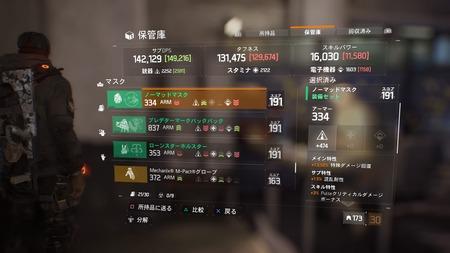 Tom Clancy's The Division™_20160529121325
