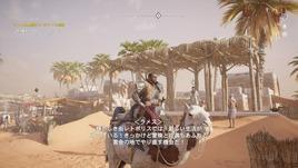 Assassin's Creed® Origins_20180728104139
