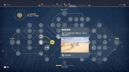 Assassin's Creed® Origins_20180722043108