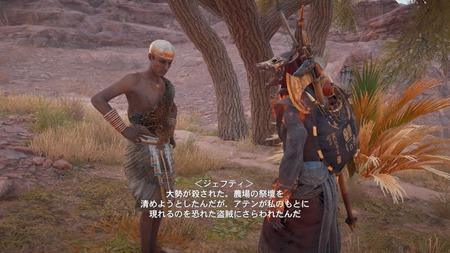 Assassin's Creed® Origins_20180926144431