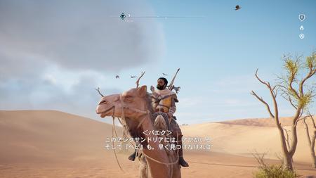Assassin's Creed® Origins_20180723081840