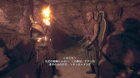Assassin's Creed® Origins_20180928005857 - コピー
