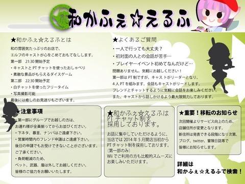 和かふぇ9月チラシ裏修正版