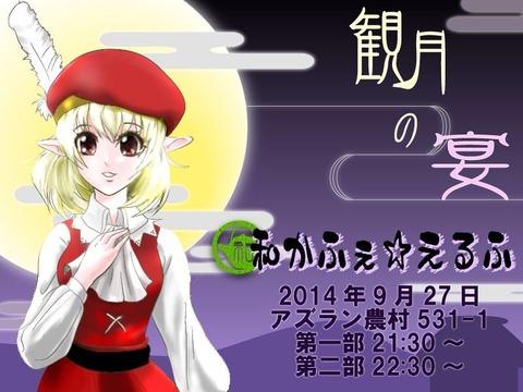 和かふぇ9月チラシ表