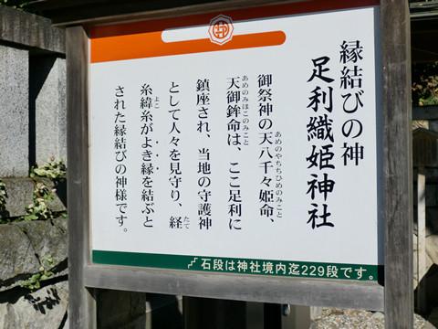 足利織姫神社は縁結びの神