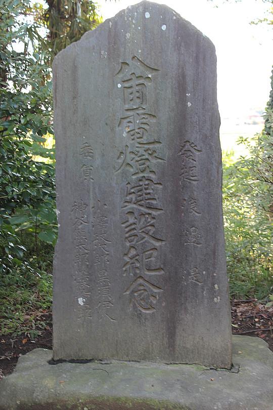 八甫電燈建設記念碑