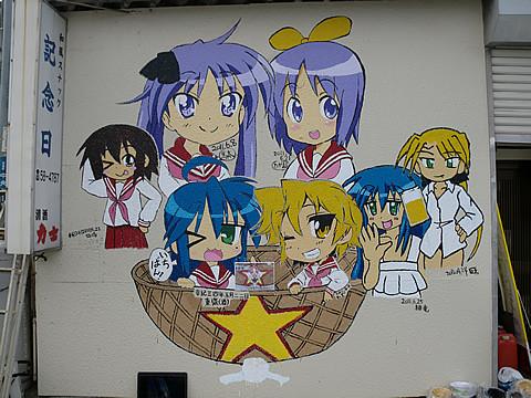 らき☆すた壁画05