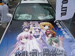 萌フェスin鷲宮2009 痛車コンテスト参加車No20フロント