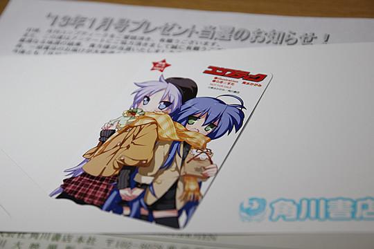 コンプティーク懸賞の「らき☆すた」図書カード