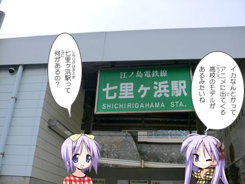 七里ヶ浜駅でも途中下車