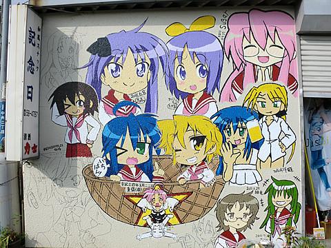 らき☆すた壁画07
