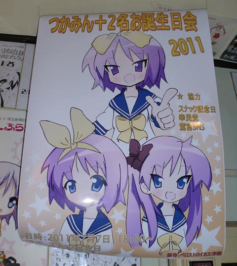 つかみん+2名お誕生日会2011ポスター