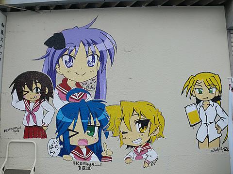 らき☆すた壁画03