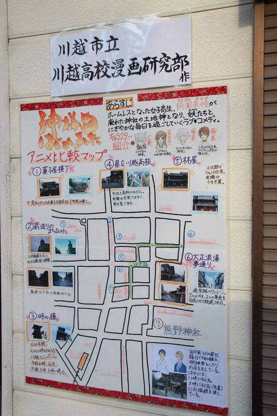 熊野神社境内の「神様はじめました」アニメ比較マップ