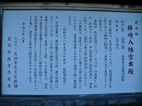 樺崎八幡宮の本殿について