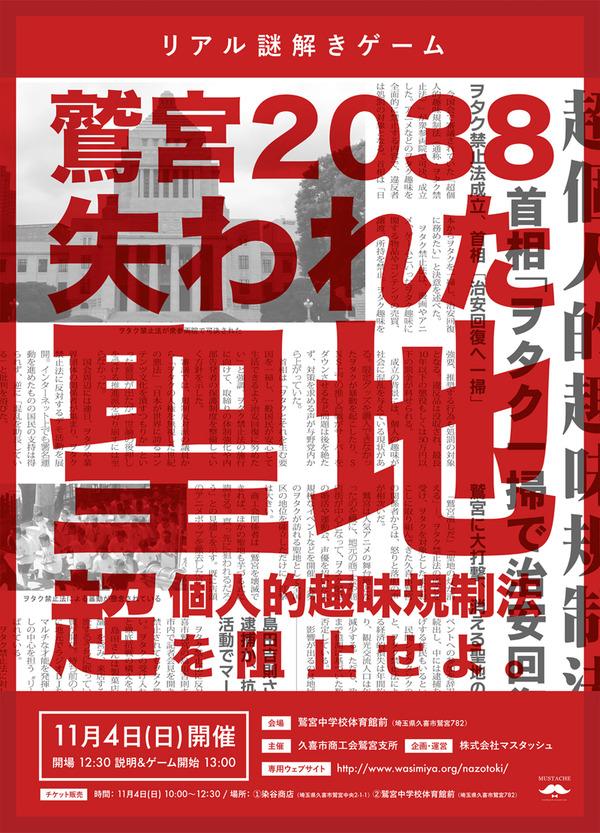 鷲宮-20181009-800-2