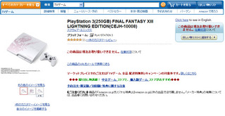 FF13LE in Amazon