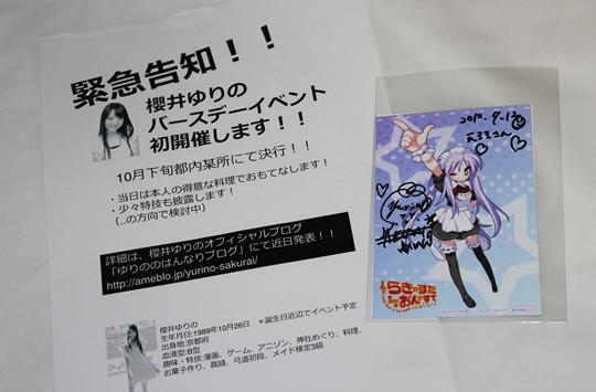 櫻井ゆりのバースデーイベントとサイン入りブロマイド