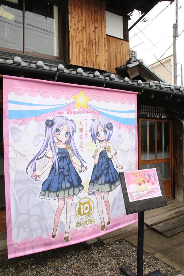 柊姉妹誕生日イベント2015-01