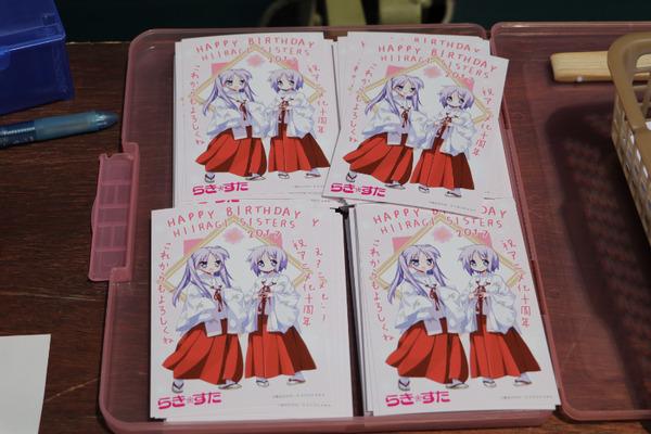 らき☆すた柊姉妹誕生日イベント2017-7月7日-6