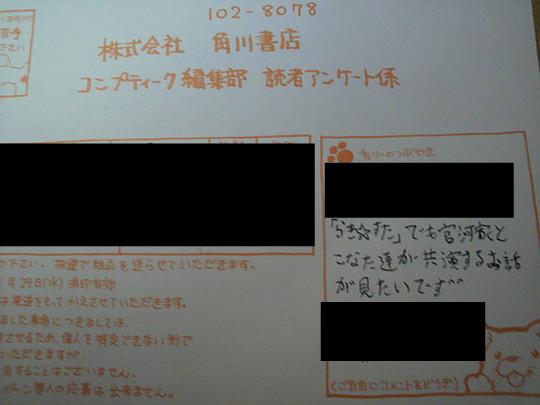 らき☆すた9巻アンケートハガキ表