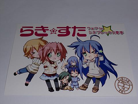 らっきー☆カード