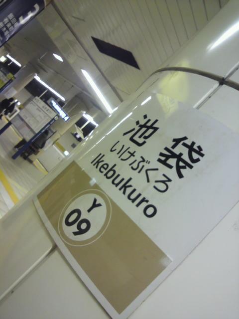 池袋駅@東京メトロ