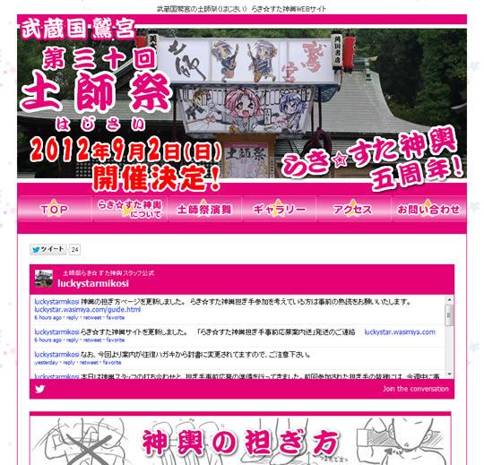 らき☆すた神輿公式サイト