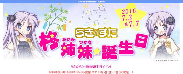 らき☆すた柊姉妹誕生日イベント2016