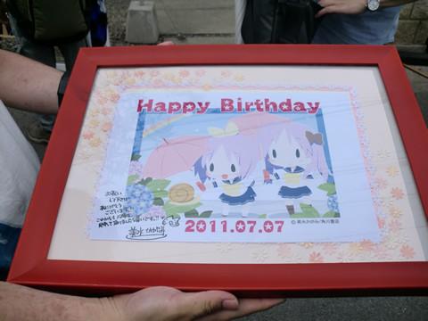 美水先生直筆メッセージ入り誕生日イラスト
