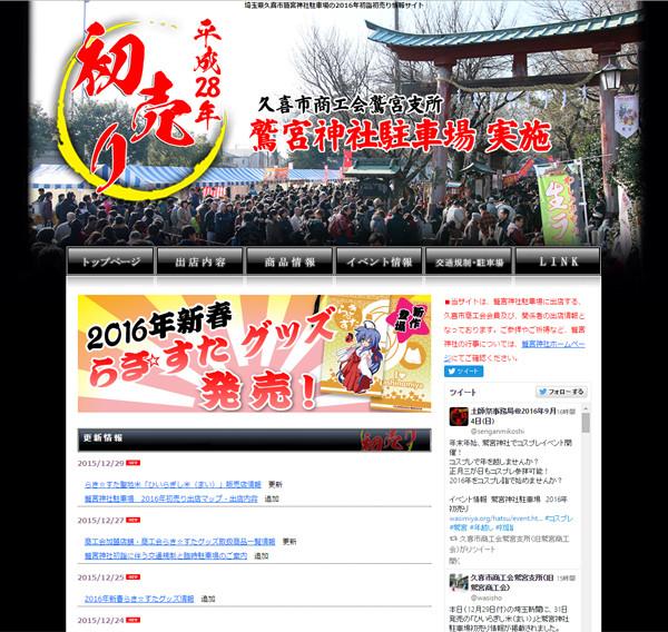 鷲宮神社駐車場初詣初売りサイト