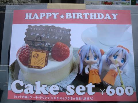 限定77個のケーキセット