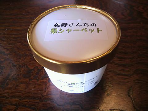 矢野さんちの梨シャーベット