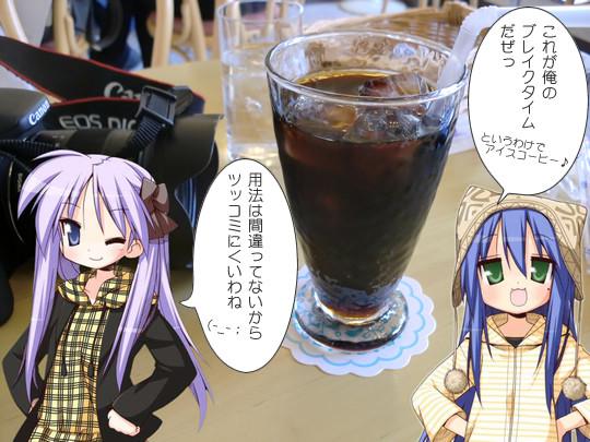 リッシュでコーヒーブレイク@らき☆すた