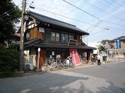 2010年9月19日の大酉茶屋