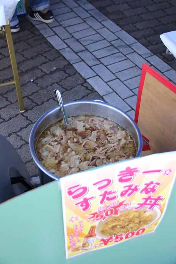 らっきー☆すたみな丼の具
