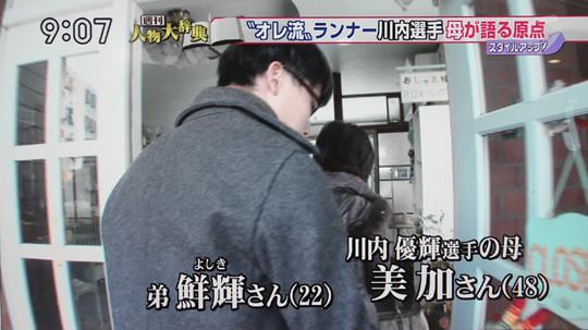 川内優輝特集4