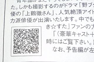鷲宮☆物語予告編QRコード