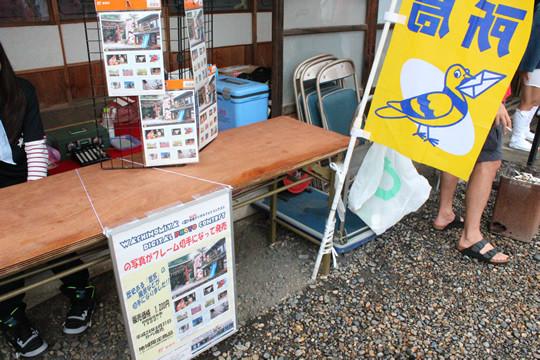 大酉茶屋前の鷲宮フレーム切手販売